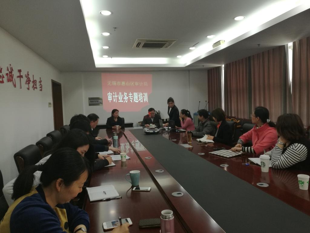 惠山区审计局借力强推业务能力水平
